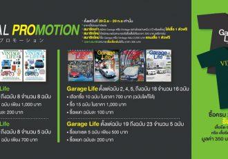 promotion_july2016